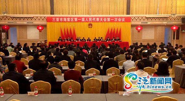 <b>三亚海棠区第一届人大会议闭幕陈明任首任区长</b>