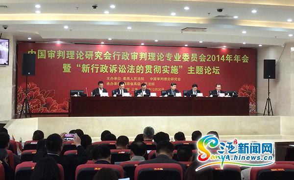 <b>中国审判理论研究会年会三亚举行聚焦司法改革</b>