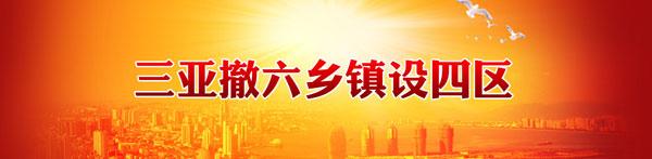 <b>三亚崖州区党委书记苏金明:撤镇设区将增加百姓收入</b>