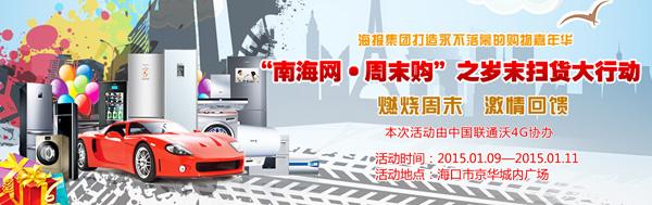 "<b>""南海网周末购""品牌发布打造省时省力购物平台</b>"