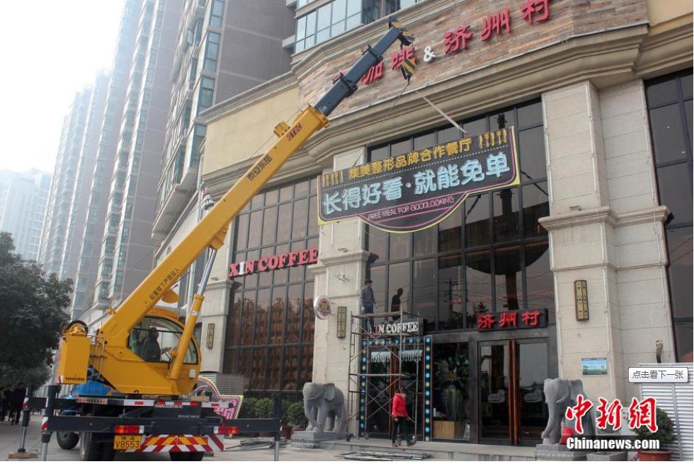 靠脸吃饭餐厅郑州被拆 长得漂亮就免单