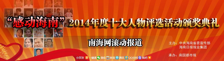 """<b>直播回放:""""感动海南""""2019十大年度人物颁奖典礼-新闻中心-南海网</b>"""