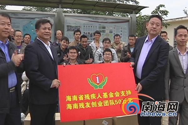 海南省残联慰问残友青年创业团队送上50万元创业资金