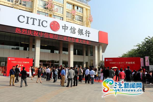 中信银行三亚分行开业将推动鹿城金融服务优化