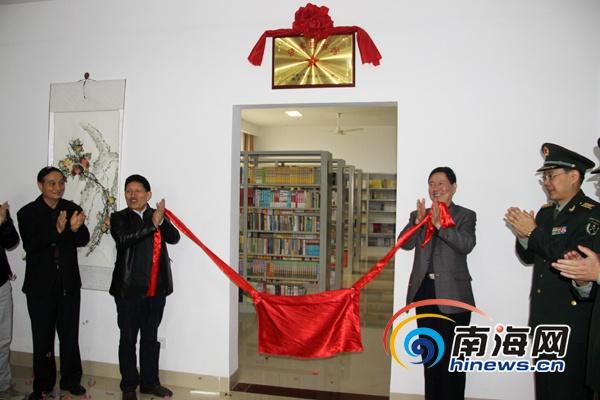 <b>海南首家军地共建图书馆揭牌[组图]</b>