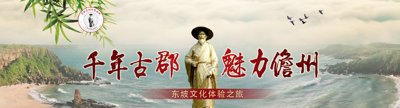 儋州东坡文化体验之旅启动演员洪剑涛现场助阵