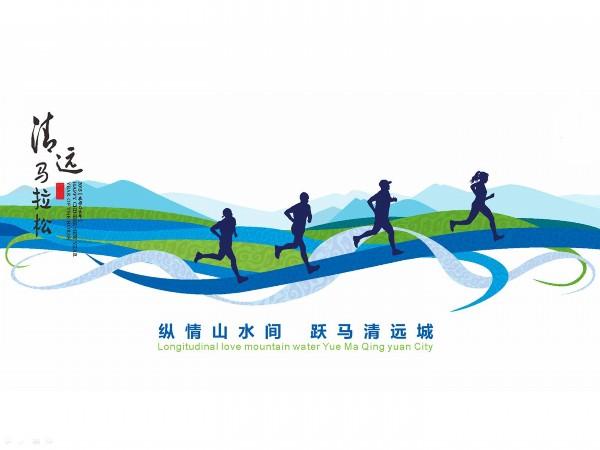 清远马拉松公布赛事元素
