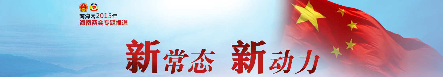 政协海南省六届三次会议8日开幕物价医疗等仍是关注焦点