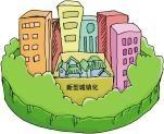 儋州入选国家新型城镇化综合试点城市4万农民将改称市民