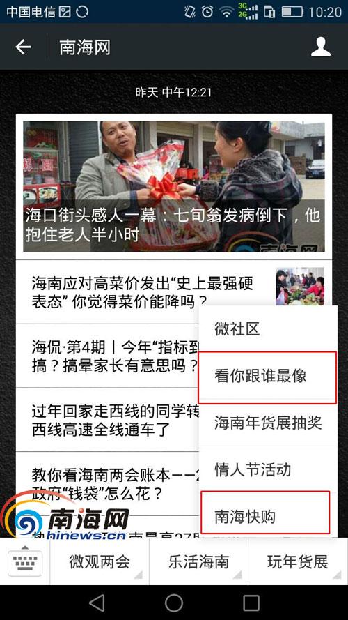 """南海网微信新年新栏目""""红包+快购+海侃""""任性黏住你"""
