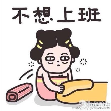 春节过后节后综合症来袭 犯懒不起床各种不舒服