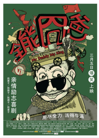 《全能囧爸》发手绘海报 3月5日元宵节传正能量