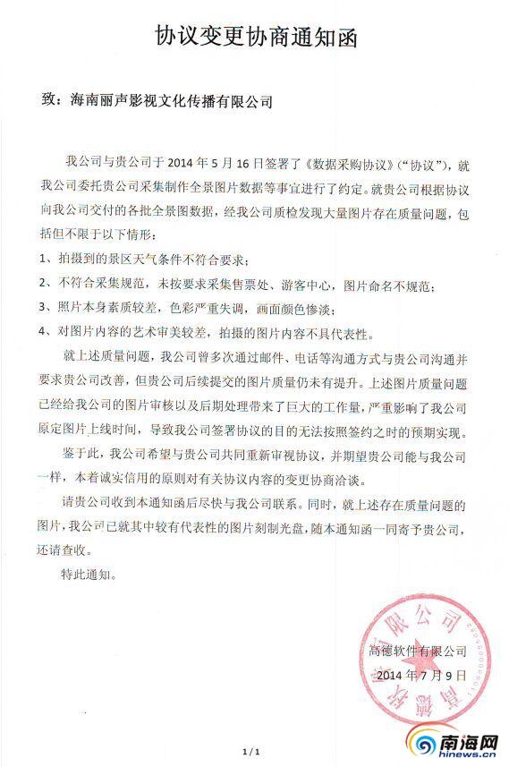 <b>海南丽声公司称遭阿里巴巴高德地图单方毁约欲起诉索赔</b>