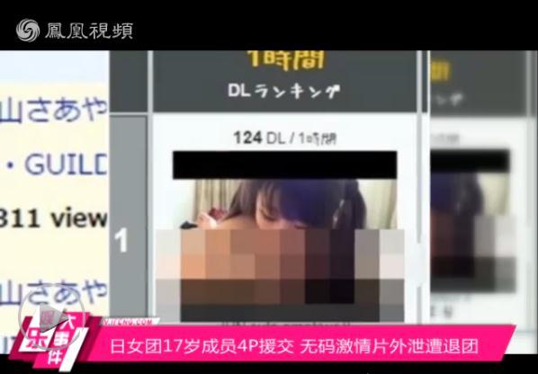 日女团17岁成员援交无码激情片外泄遭退团
