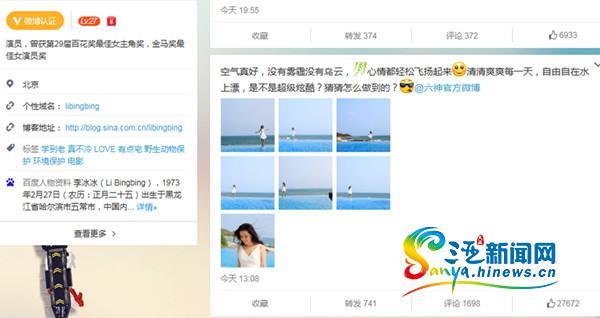 "<b>李冰冰在三亚拍摄广告微博赞""空气好,没有雾霾""</b>"