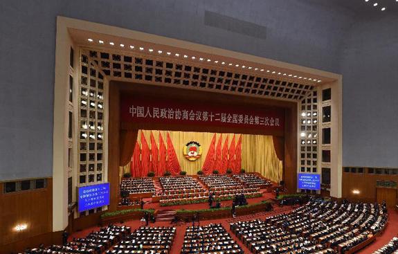 全国政协十二届三次会议举行闭幕会