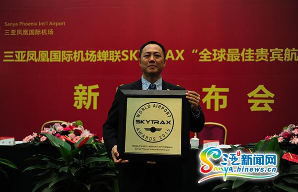 """三亚凤凰国际机场蝉联SKYTRAX""""全球最佳贵宾航站楼""""奖"""