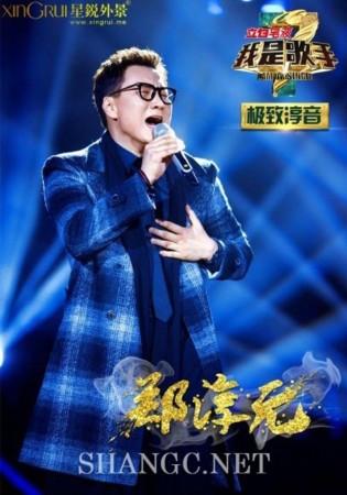 我是歌手第三季郑淳元歌曲