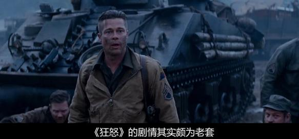 """《龙斌大话电影》点评《狂怒》:美版""""手撕鬼子"""""""