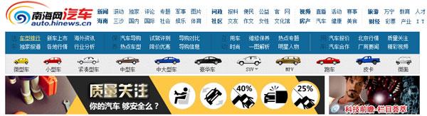 """<b>海南召回""""断轴门""""速腾已完成70%谈召回车主不买账</b>"""