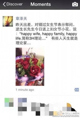 已婚?刘强东喊wife 奶茶妹妹腻称其逆生长先生