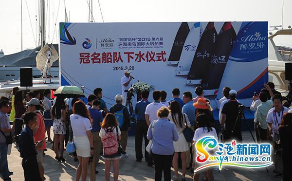 <b>环海南岛国际大帆船赛五艘冠名船队举行下水仪式</b>