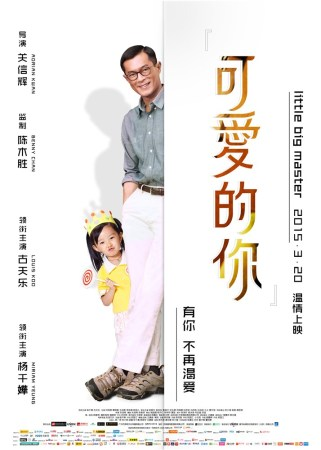 五個小孩的校長(Little Big Master)poster