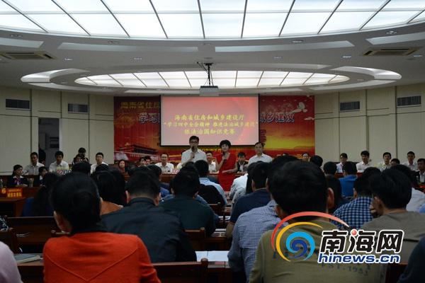 海南省住建厅举行职工法治知识竞赛引导党员学习四中全会精神