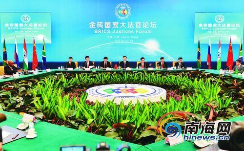 金砖国家大法官论坛在三亚举行签署《三亚声明》