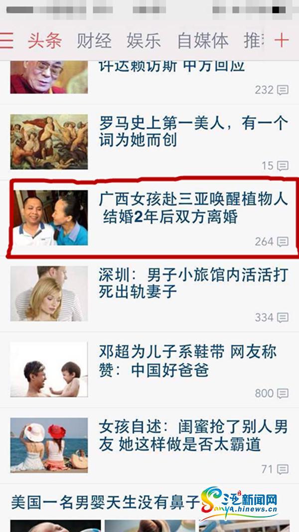 南海网独家报道引关注海南患难情侣离婚令人惋惜