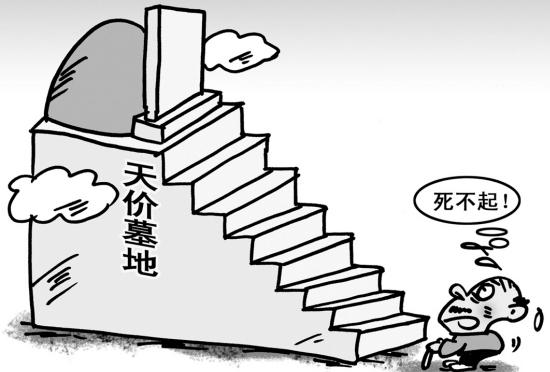 """海口墓地价格虽稳定但高额附加费让市民直呼""""死不起"""""""