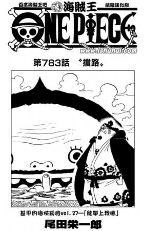 海贼王漫画783话挡路路飞开四档 海贼王784下周休刊