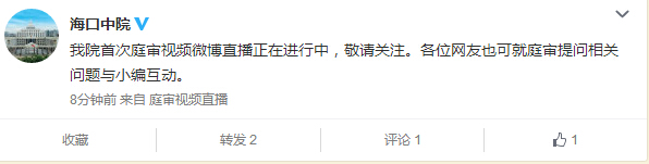 海口中法院首次微博视频直播审理李丽蓉受贿罪一案