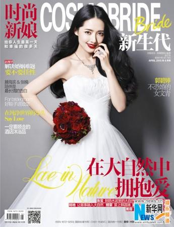 郭碧婷披婚纱登杂志封面 飘逸唯美春暖花开