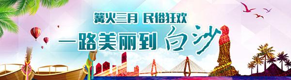 """2019海南黎族苗族传统节日""""三月三""""演出近千市民观看"""