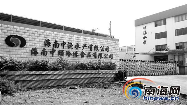 <b>澄迈中渔水产公司突发泄漏事故100公斤液氨泄漏</b>