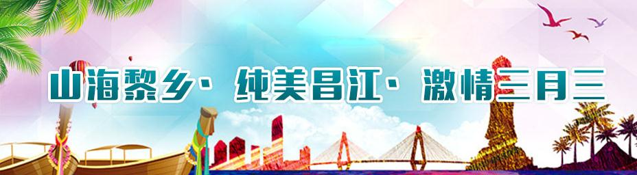 """海南""""三月三""""主会场开幕式昌江举行展示黎苗传统文化"""