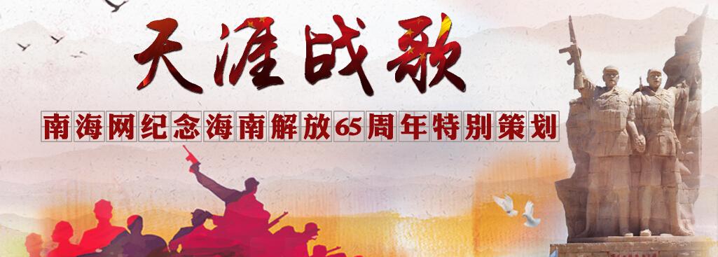 <b>屯昌召开纪念海南解放65周年座谈会弘扬革命先辈崇高精神</b>