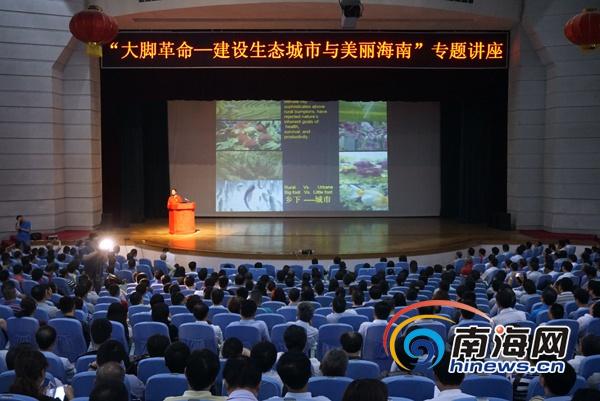 """北大俞孔坚博士提倡原生态""""大脚美学"""":建生态城市与美丽海南"""