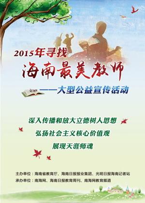 <b>海南省技师学院陈雯:从工科到国学的漂亮转身</b>