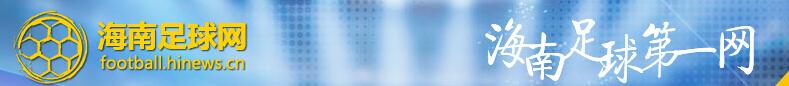 <b>海南足球19日将迎职业比赛首秀首轮对阵江苏盐城</b>