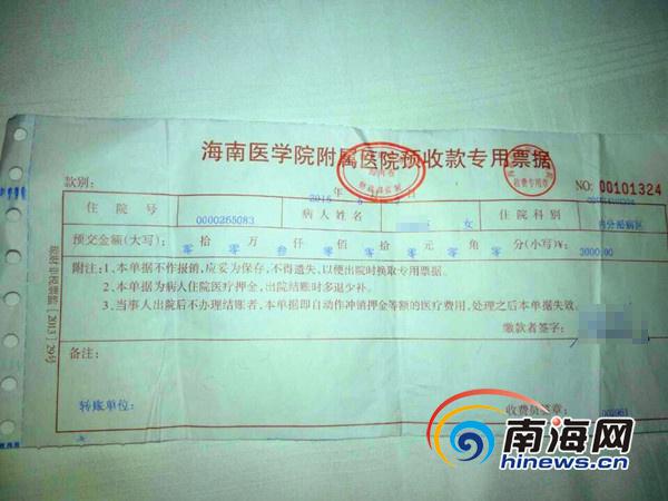 市民投诉海南医学院附属医院违背承诺迫交3000元住院押金