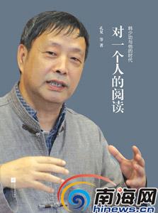 """三部长篇小说送选""""茅盾文学奖""""海南离""""茅奖""""还有多远?"""