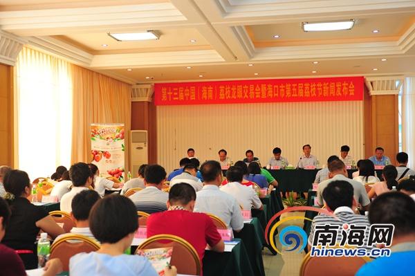 第十三届中国(海南)荔枝龙眼交易会暨海口市第五届荔枝节举行