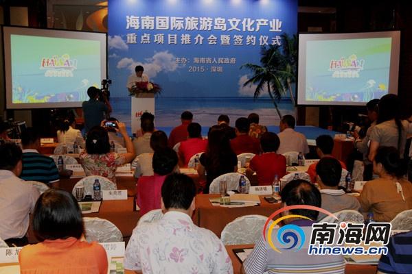 <b>海南9个文化重点项目深圳文博会签约总投资21亿元</b>