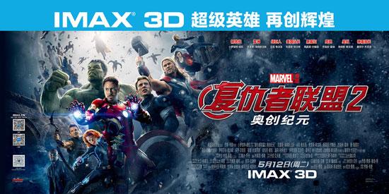 imax3d《复仇者联盟2》横版海报