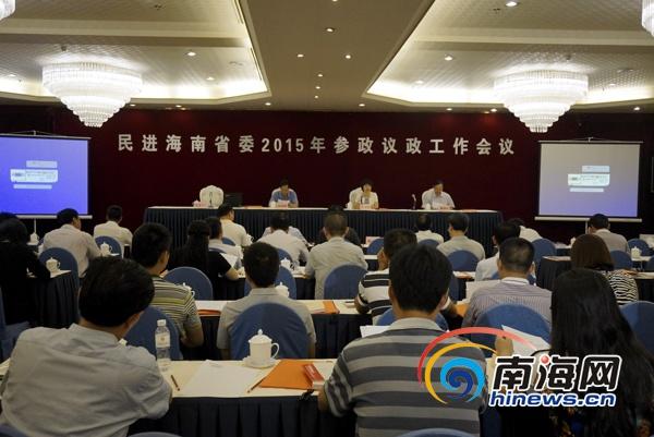 民进海南省委工作会海口举行将继续做好提案调研