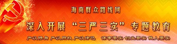 """海南省文体厅党组书记、厅长丁晖:""""软实力""""需要""""硬作风"""""""
