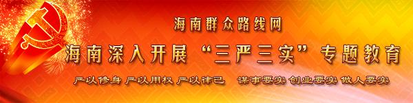 <b>海南省国土资源厅三严三实专题教育党课痛斥顽疾</b>