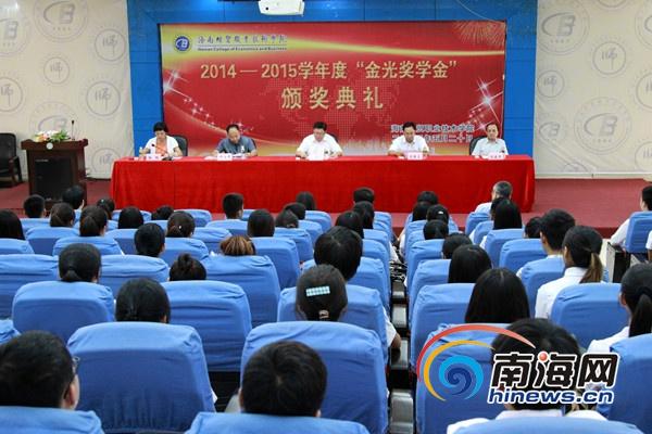 海南经贸学院举行金光奖学金颁发仪式150名学生获奖